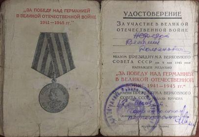 """медаль """"За победу на Германией в Великой Отечественной войне 1941-1945гг."""""""