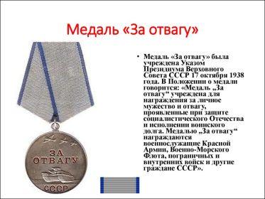 """Медаль """"За отвагу!"""