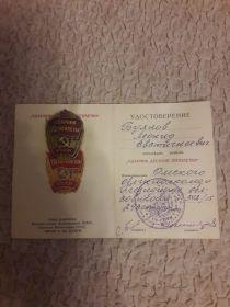 """Знак """"Ударник десятой пятилетки"""", 29.09.1980"""