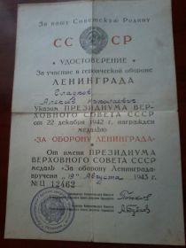 Указом Президиума Верховного Совета СССР от 09.05.1945 ст. сержант Гладков А.Н. награжден медалью «За победу над Германием в Великой Отечественной войне 1941-19...