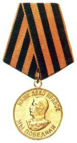 """Медаль """"За отвагу"""", медаль """"За победу над Германией"""" , медаль """"За взятие Кёнигсберга"""""""