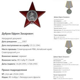 "Орден ""Красная Звезда"", Медаль ""За боевые заслуги"""