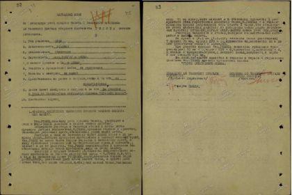 Присвоено звание Герой Советского Союза с вручением Орден Ленина и медаль «Золотая звезда».