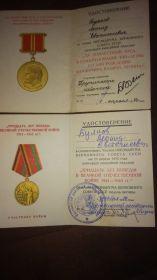 """Медаль """"30 лет Победы в Великой Отечественной войне 1941 - 1945 гг."""", 2.12.1976"""