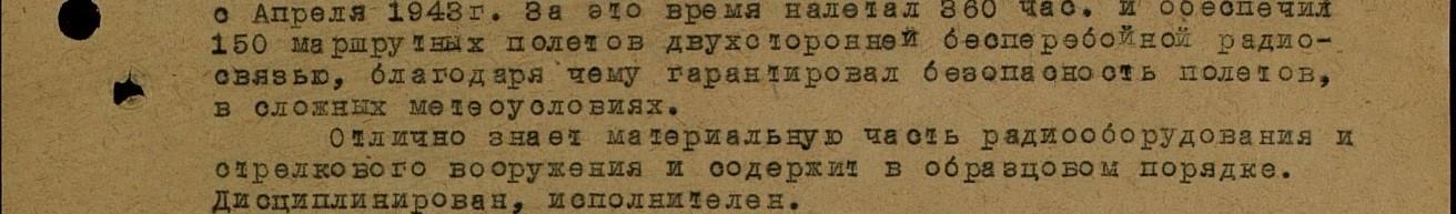 """4 04.09.1943 медаль """"За боевые заслуги"""""""