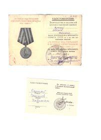 За доблесть и отвагу в Вкликой Отечественной войне