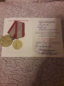 """Медаль """"60 лет Вооруженных сил СССР"""", 23.02.1979"""