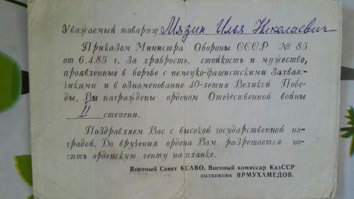 """""""Орден отечественной войны 2ст"""""""