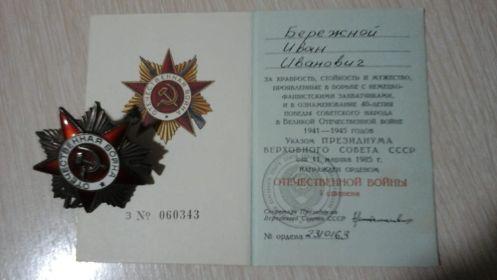 «За Отвагу», «За Боевые Заслуги», «За Оборону Кавказа», « Орден отечественной Войны - 1-ой степени»