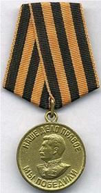 Медаль «За победу над Германией в Великой Отечественной войне 1941-1945 гг»