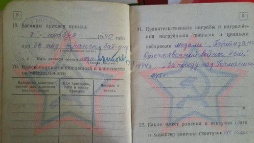"""""""Партизан Великой отечественной войны 2ст."""""""