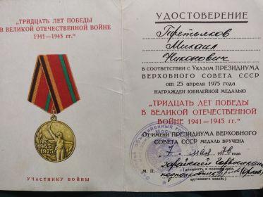 Тридцать лет победы в Великой Отечественной Войне 1941-1945 гг