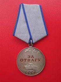 """Медаль """"За Отвагу2"""