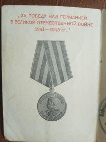 """За победу над Германией в Великой Отечественной Войне 1941-1945"""""""