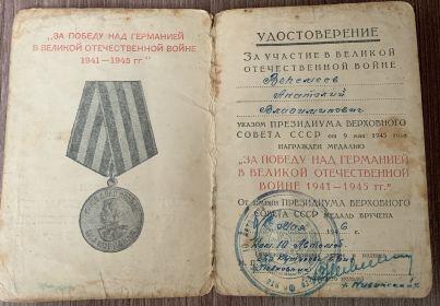 За оборону Москвы,за победу над Германией,за победу над Японией