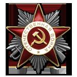 Орден Отечественной войны II степени  25.09.1945
