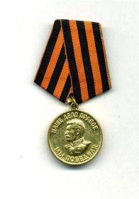 """Медаль """"За  за победу над Германией в Великой Отечественной войне 1941-1945гг"""""""