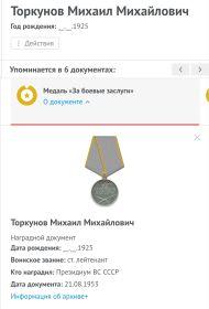 Медаль за боевые зауслуги