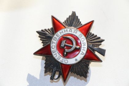 Ордер Великой Отечественной войны 1 степени № 1682454