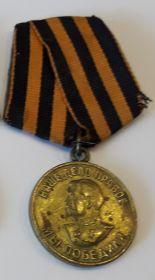 "Медаль ""За победу над Германией 1941-1945"""