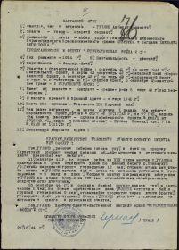 Орден Отечественной войны 2 стпени