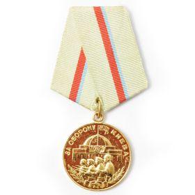 """Медаль """"За оборону Киева""""."""