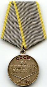 """Медаль """"За боевые заслуги"""" (1943)"""