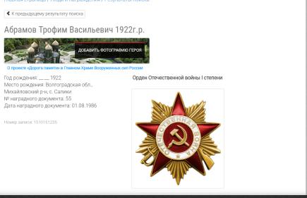 Орден Великой Отечественной войны 1 степени