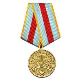 """Медаль """"За освобождение Варшавы""""."""