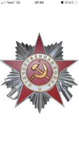 Орден Отечественной войны 2степени