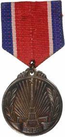 """Медаль """"За освобождение Кореи"""""""