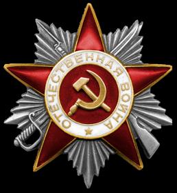 08.02. 1945- Орден Отеч. Войны-  2 ст