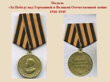 """Медаль """"За победу над Германией в Великой Отечественной Войне 1941-1945""""."""
