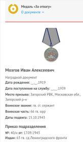 """Медаль """"За отвагу""""."""