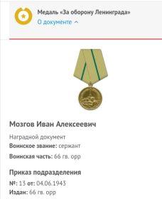 "Медаль ""За оборону Ленинграда""."