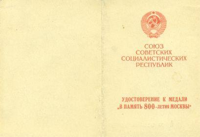 : медаль «За победу над Германией в Великой Отечественной войне 1941  – 1945 г.г.» Удостоверение  № 077575 от 02.04.1947 г. и медаль «В память 800-летия Москвы»...