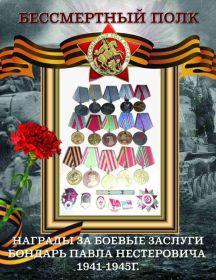 «За отвагу» 373851, «За отвагу» 1550947, «За боевые заслуги» 1751247 от 04.12.1945г, «За трудовую доблесть»  004160 от 08.12.1954г, «За победу на Германией в Ве...
