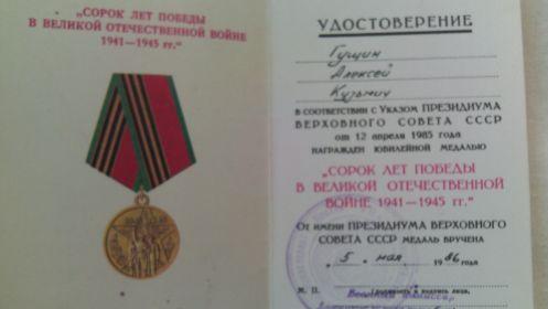 40 лет ПОБЕДЫ в ВОВ 1941-1945гг
