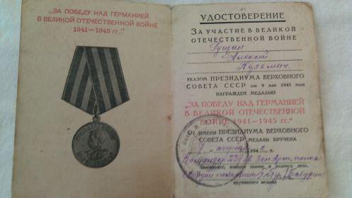 медаль за / ПОБЕДУ НАД ГЕРМАНИЕЙ