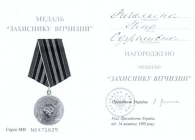 Защитник Отечества (Украина)