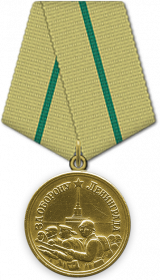 "Медаль ""За оборону Ленинграда"" (01.08.1943)"