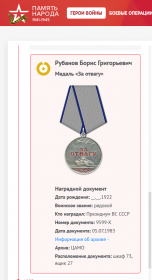 Медаль «За отвагу» (дата – 05.07.1983, номер наградного документа – 9599-Х)