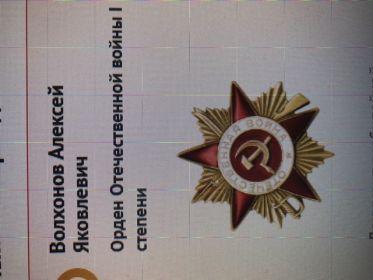 Орден Отечественной войны l степени