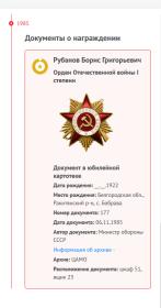 Орден Отечественной войны I степени (дата – 06.11.1985, номер наградного документа – 177)