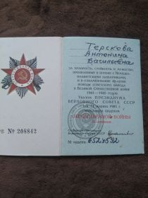 Орден Отечественной Войны II-степени