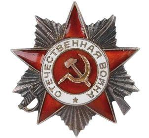 """Медаль """"За победу над Японией"""", Орден Отечественной войны 2-й степени"""
