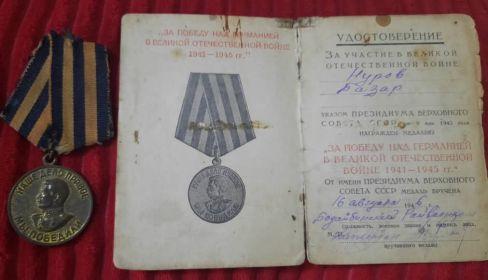 """Медаль"""" за победу над Германией в Великой Отечественной Войне 1941-1945гг."""""""