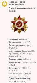 "Орден ""Отечественная война 1 степени"""