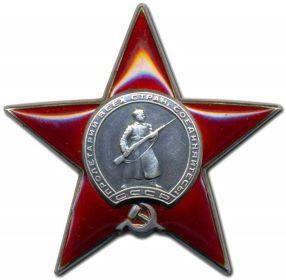"""Орден  """"Красной  Звезды""""  от  21.05.1945  года"""
