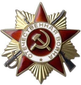 Орден  Отечественной  войны  I  степени  от  06.04.1985  г.